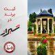 ثبت برند در شیراز