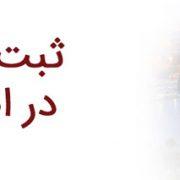 ثبت-شرکت-در-اصفهان